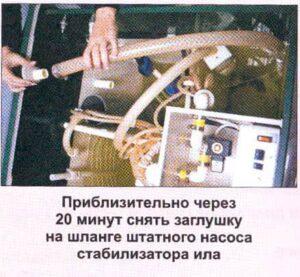 Снять заглушку на шланге штатного мамут-насоса в Юнилос Астра