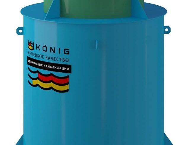 Септик König — обзор локальной канализации, принцип работы, достоинства, эксплуатация